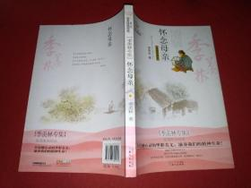 怀念母亲-----经典彩绘本  季羡林专集