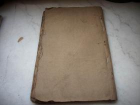 明版明刻:医学类书《类经图翼》卷首一册!最后一页品差!25/16厘米
