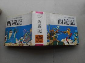 少年儿童版连环画:西游记(全本)(92年一版一印 精装本超厚册)