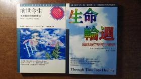 前世今生:生命轮回的前世疗法 / 生命轮回:超越时空的前世疗法(2册合售,魏斯的心理学名著,两册全,绝对低价,绝对好书,私藏品还好,自然旧)