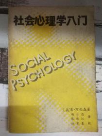 《社会心理学入门》