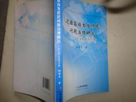 边疆苗族自发移民问题治理研究  以云南K县为个案