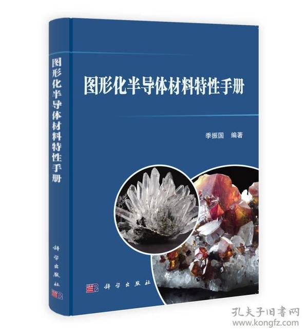 9787030390103图形化半导体材料特性手册