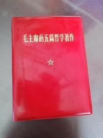 袖珍版 毛主席的五篇哲学著作(有笔迹)