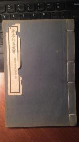 诸葛忠武侯年谱(层冰草堂丛书,仿宋聚珍版。北京图书馆旧藏本,有钤印。)