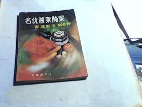 名优酱菜腌菜家庭制法300种