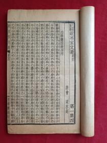 民国乙丑年重编新会梁启超饮冰室文集卷四(1925年)