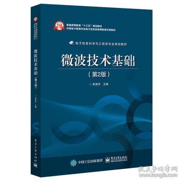 微波技术基础(第2版)
