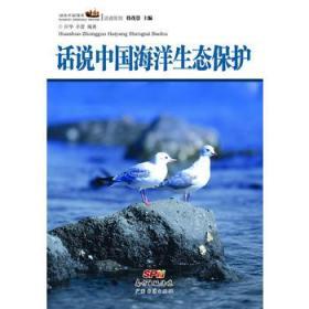 话说中国海洋丛书:话说中国海洋生态保护