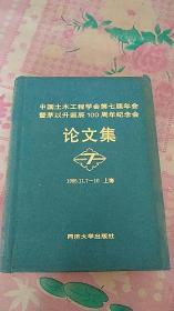 中国土木工程学会第七届年会暨茅以升诞辰100周年纪念会论文集