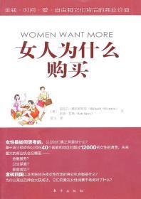 女人为什么购买