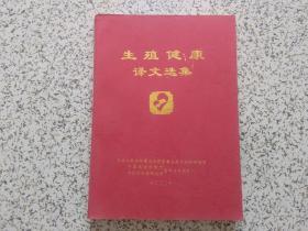 生殖健康译文选集
