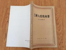 《三醉人经纶问答》,90年商务印书馆一版一印,仅印2000册,近全品