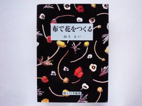 山上老师的布花   山上るい  布で花をつくる  货源紧缺  包邮