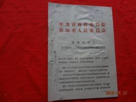 (历史资料)中共青海省委员会、青海省人民委员会 批转农林厅关于农村人民公社财务工作会议的报告(62)会财字第0018号