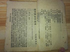 【三色套印版画】民国原版《抗日战争经验谈》,1947年关麟征编著