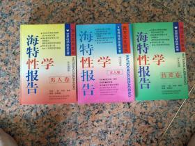 3001、界性学经典名著——《海特性学报告((男人卷)、(女人卷)、(情爱卷)》3册全(中文全译本)精装,未来出版社,1998年5月1版1印,规格大32开,95品。