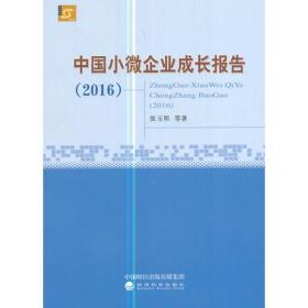 中国小微企业成长报告(2016)