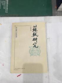 苏轼研究(全国苏轼学会副会长,王水照签赠本,稀见)