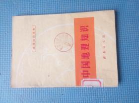 地理知识读物 中国地理知识 【广济县武穴中学馆藏】