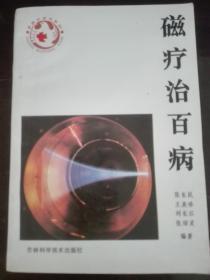 磁疗治百病--本书介绍磁疗的基本理论,并根据临床经验提出适合家庭、个人使用磁片的多种治疗方法