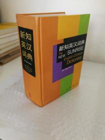 新知英汉词典(精装2001年一版一印)