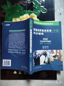 新编剑桥商务英语伴侣用书(中级)