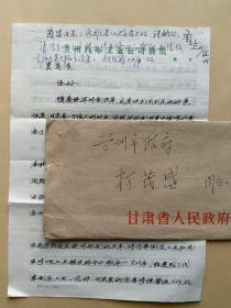 """甘肃原省长""""贾志杰""""和科学院院士""""柯茂盛批示的信札3页【带信封】"""