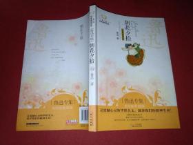 朝花夕拾-----经典彩绘本  鲁迅专集