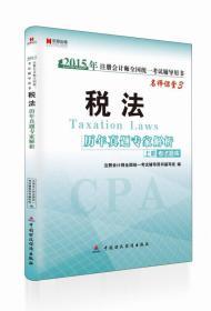 宏章出版·2015年注册会计师全国统一考试辅导用书:税法·历年真题专家解析