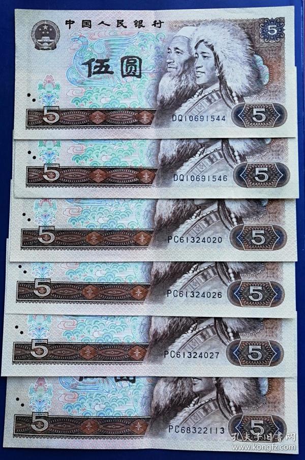 第四套人民币5元五元伍元伍圆1张(尾号1546)