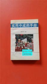 实用中成药手册 詹正嵩 主编 人民军医出版社 9787800206689