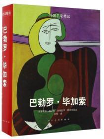 巴勃罗·毕加索/外国名家精读