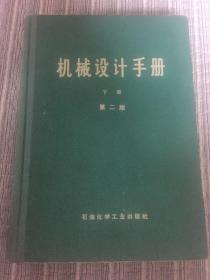 机械设计手册.下册.液压传动和气动(第二版)