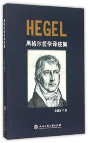 黑格尔哲学译述集