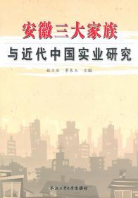 安徽三大家族与近代中国实业研究