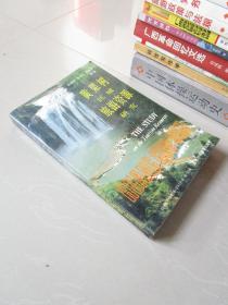 黄果树区域旅游资源研究(签赠本)