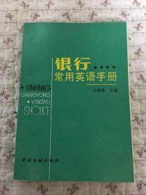 银行常用英语手册
