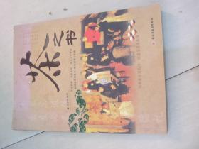 茶之书【任亚琴 著】