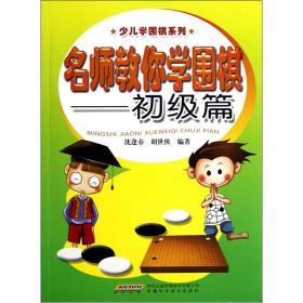 少儿学围棋系列:名师教你学围棋--初级篇