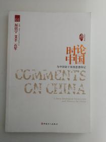 时论中国:为中国留下深度思想印记