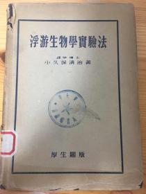 浮游生物学实验法(厚生阁版)