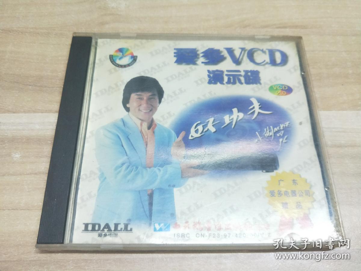 爱多VCD演示碟 成龙