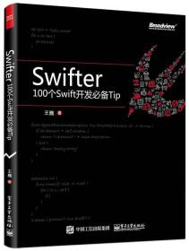 Swifter : 100 个 Swift 开发必备 Tip