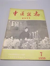 1959年【中医杂志】针灸专号