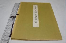 唐张宣  明皇纳凉图   精印       东方文化刊行会