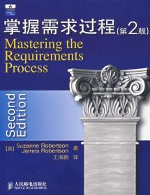 掌握需求过程:Mastering the Requirements Process (2nd Edition)