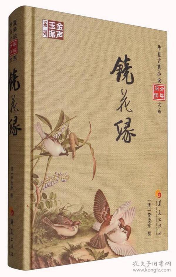 华夏古典小说分类阅读大系 镜花缘