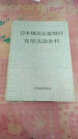 日本横滨正金银行在华活动史料      精装带护封