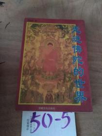 走进佛陀的世界